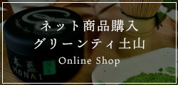 ネット商品購入グリーンティ土山